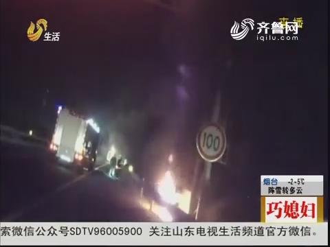 """青岛:浓烟滚滚 轿车烧成""""铁壳"""""""