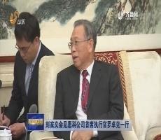 刘家义会见思科公司首席执行官罗卓克一行