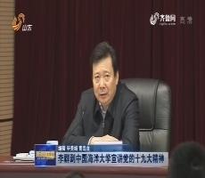 李群到中国海洋大学宣讲党的十九大精神