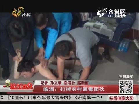 临淄:打掉农村贩毒团伙