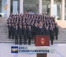 国家宪法日:学习贯彻党的十九大精神 维护宪法权威