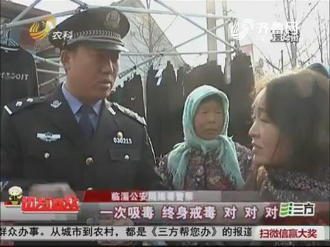 临淄:警察带着冰毒赶大集