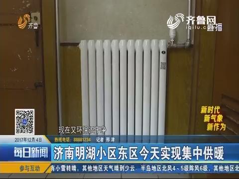【新时代 新气象 新作为】济南明湖小区东区12月4日实现集中供暖