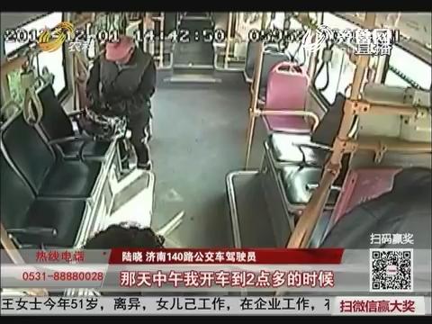 济南:差劲!好心司机提醒乘客下车 反被偷钱包