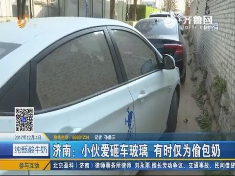 济南:小伙爱砸车玻璃 有时仅为偷包奶