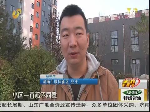 济南:买新能源汽车 充电桩难安