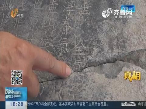 【真相】济南:玉泉寺旧址出土残碑