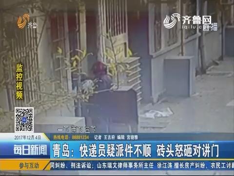 青岛:快递员疑派件不顺 砖头怒砸对讲门