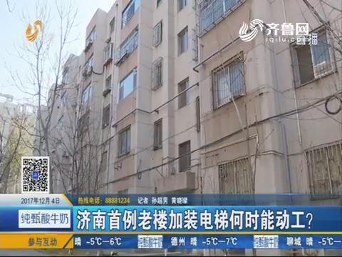 济南首例老楼加装电梯何时能动工?