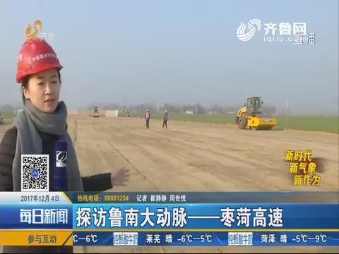 【新时代 新气象 新作为】探访鲁南大动脉——枣菏高速