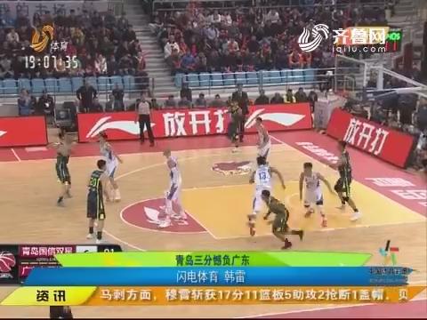 CBA第11轮赛况:青岛三分憾负广东