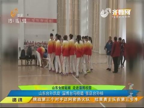 山东女排姑娘 走进淄博校园