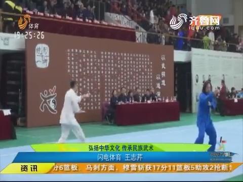 闪电速递:弘扬中华文化 传承民族武术