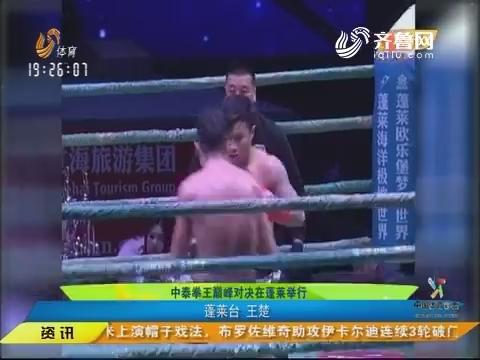 闪电速递:中泰拳王巅峰对决在蓬莱举行