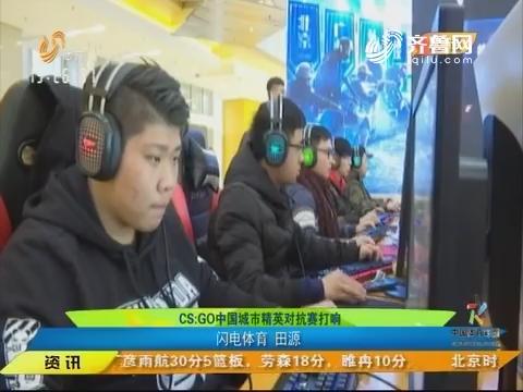 闪电速递:CS:GO中国城市精英对抗赛打响