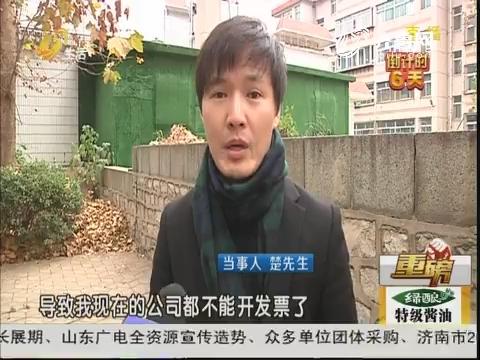 """【重磅】济南:纳闷 名下多了个""""非正常""""公司"""