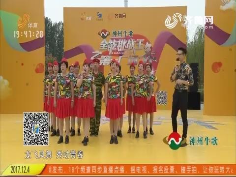 全能挑战王:前邓村阳光舞蹈团表演水兵舞《你牛什么牛》