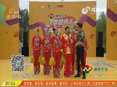全能挑战王:凤凰晨练团表演广场舞《正月十五闹花灯》