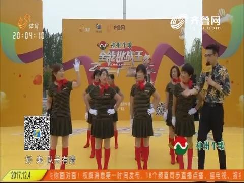 全能挑战王:同兴风筝舞蹈队表演水兵舞《 再唱山歌给党听》