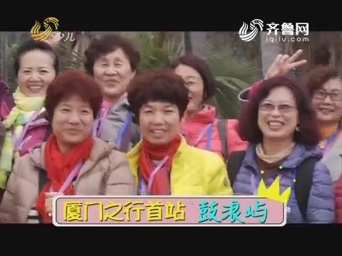 20171205《幸福舞起来》:厦门旅行特别节目