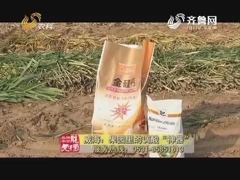 """20171205《品牌农资龙虎榜》:威海——果园里的调酸""""神器"""""""