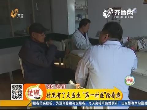 """淄博:村里有了大医生 """"第一村医""""给看病"""