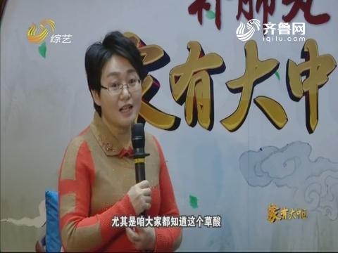"""20171205《世医堂家有大中医》:结石的""""前世今生""""(一)"""