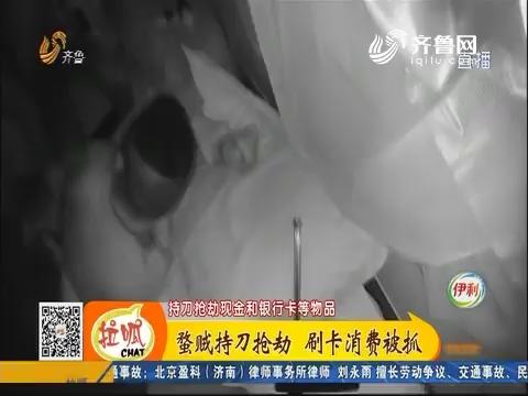 青州:蝥贼持刀抢劫 刷卡消费被抓