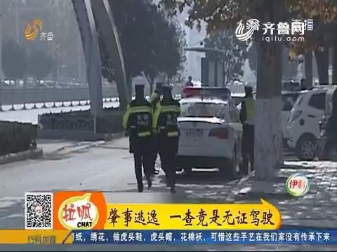菏泽:驾车撞人逃逸 十分钟后被抓