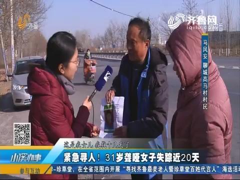 聊城:紧急寻人!31岁聋哑女子失踪近20天