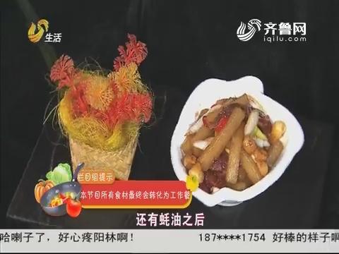 2017年12月05日《非尝不可》:腊味萝卜