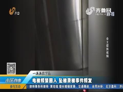 济南:电梯频繁困人 坠梯滑梯事件频发