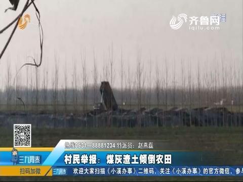邹平:村民举报 煤灰渣土倾倒农田