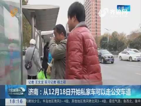 济南:从12月18日开始私家车可以走公交车道