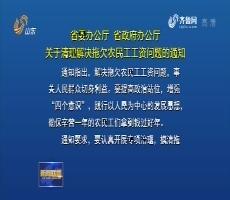 省委办公厅 省政府办公厅 关于清理解决拖欠农民工工资问题的通知