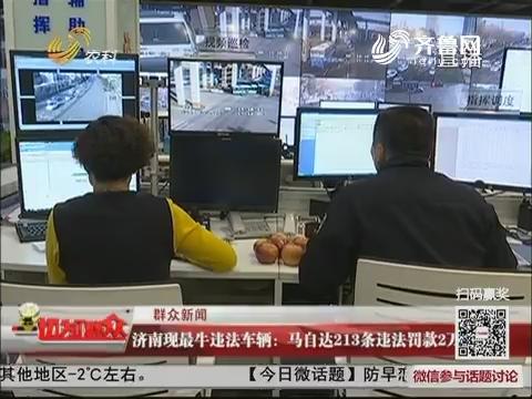 【群众新闻】济南现最牛违法车辆:马自达213条违法罚款2万多