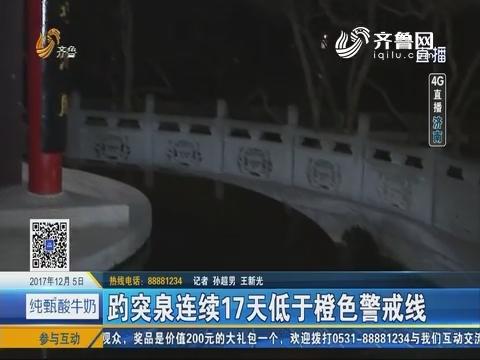 【4G直播】趵突泉连续17天低于橙色警戒线