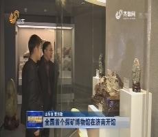 全国首个探矿博物馆在济南开馆
