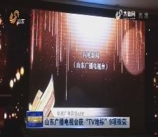 """山东广播电视台获""""TV地标""""9项殊荣"""