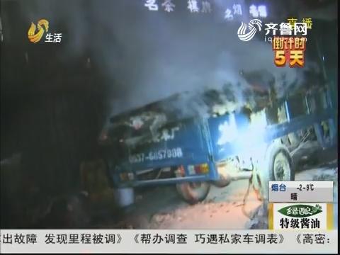 """枣庄:浓烟滚滚 三轮车变""""火车"""""""