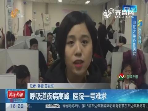 【闪电连线】济南:呼吸道疾病高峰 医院一号难求