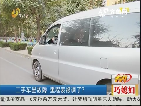潍坊:二手车出故障 里程表被调了?