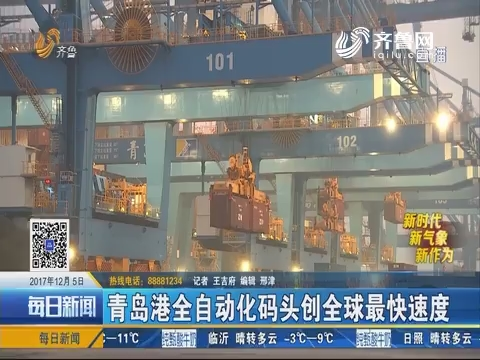 青岛港全自动化码头创全球最快速度