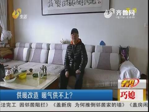 潍坊:供暖改造 暖气供不上?
