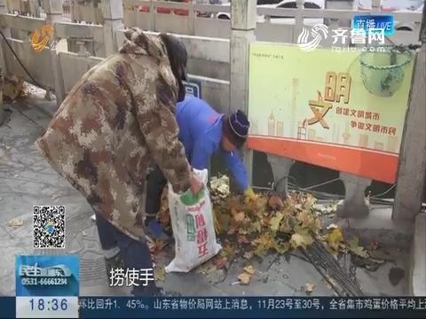 【身边正能量】寒冬里的坚守:河道保洁员