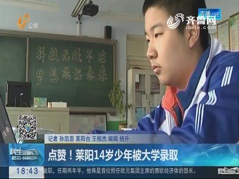 点赞!莱阳14岁少年被大学录取