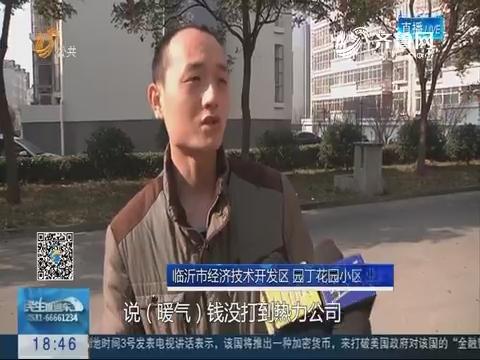 临沂:小区物业与暖气公司闹纠纷 无辜业主被多次停暖