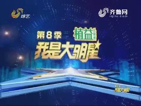 20171205《我是大明星》:大明星舞台上 母女三人同台竞技