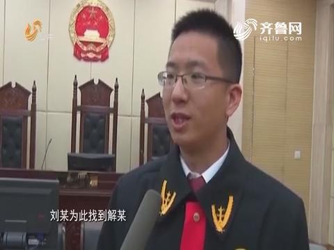 淄博:微信群里骂人 夫妻俩成被告