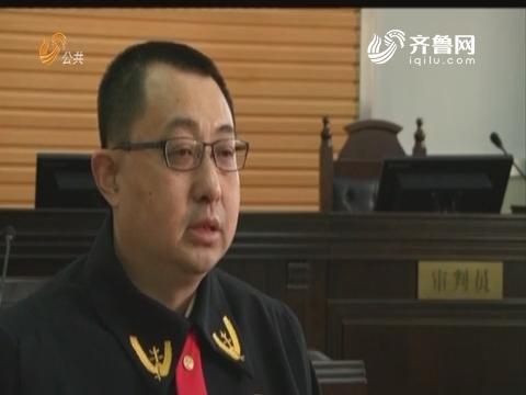 邹勇:审判岗位30年 不忘初心守公正